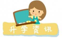 爱尚学教育南京幼升小面试班哪家强?爱尚学怎么样
